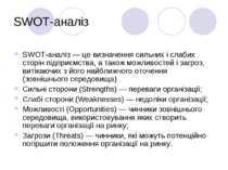 SWOT-аналіз SWOT-аналіз — це визначення сильних і слабих сторін підприємства,...
