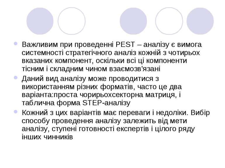 Важливим при проведенні PEST – аналізу є вимога системності стратегічного ана...