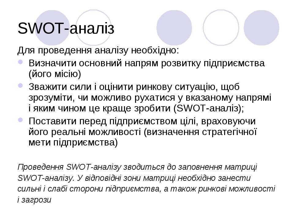 SWOT-аналіз Для проведення аналізу необхідно: Визначити основний напрям розви...