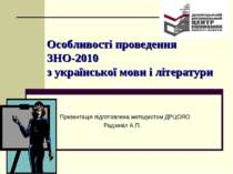 Презентація підготовлена методистом ДРЦОЯО Радзивіл А.П. Особливості проведен...