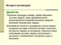 Методичні рекомендації Другий етап Пояснення процедури, режиму, правил викона...