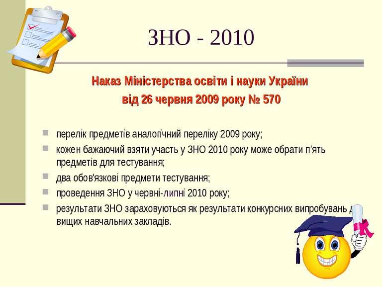 ЗНО - 2010 Наказ Міністерства освіти і науки України від 26 червня 2009 року ...