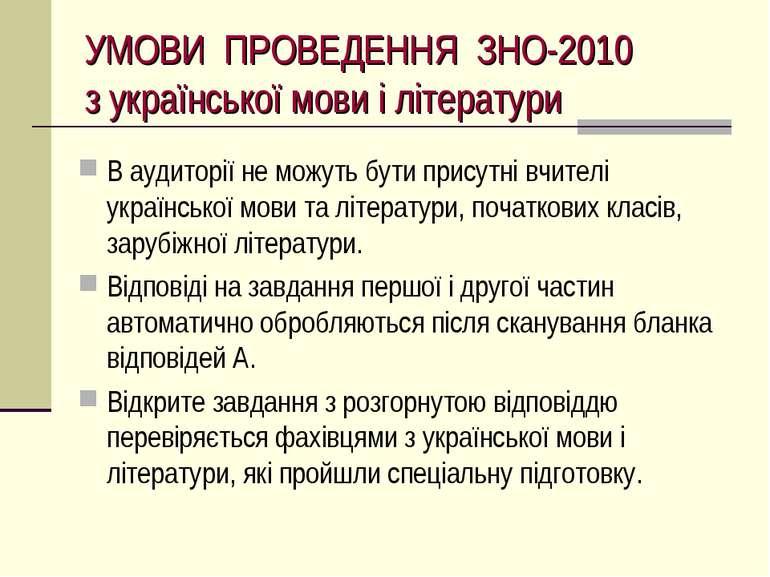УМОВИ ПРОВЕДЕННЯ ЗНО-2010 з української мови і літератури В аудиторії не можу...