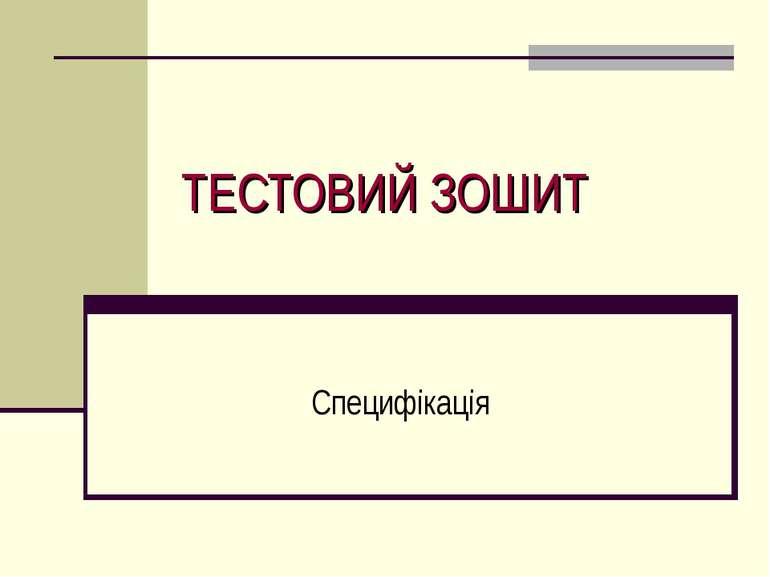 ТЕСТОВИЙ ЗОШИТ Специфікація