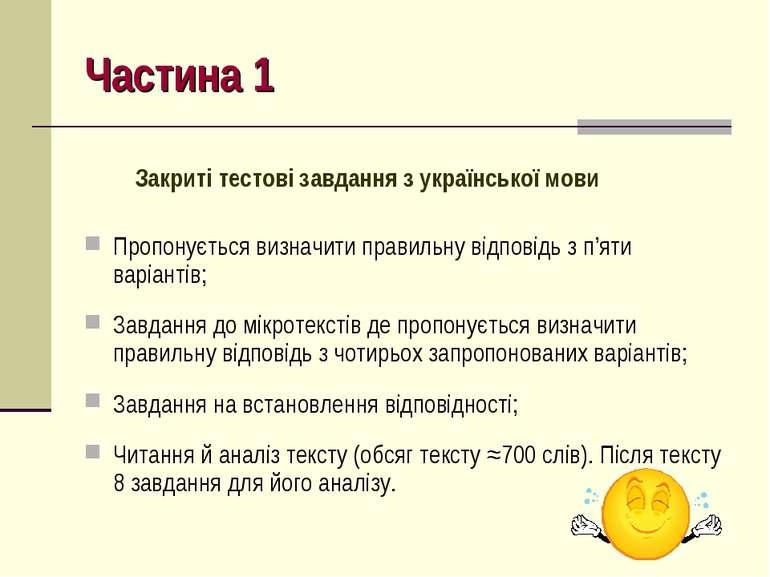 Частина 1 Закриті тестові завдання з української мови Пропонується визначити ...
