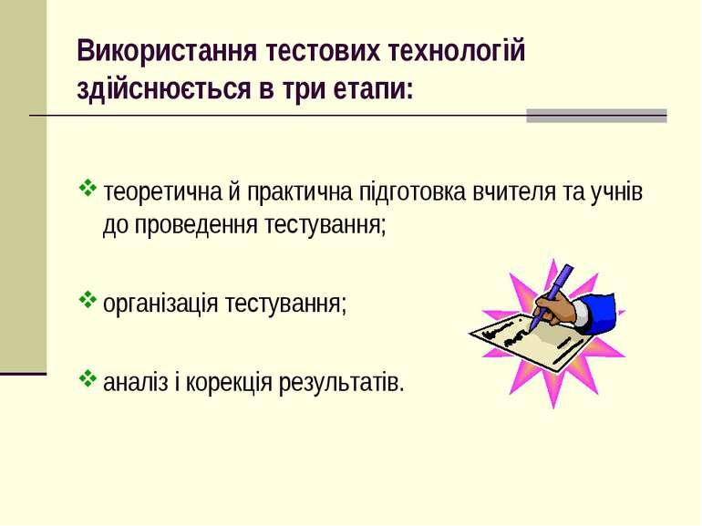 Використання тестових технологій здійснюється в три етапи: теоретична й практ...