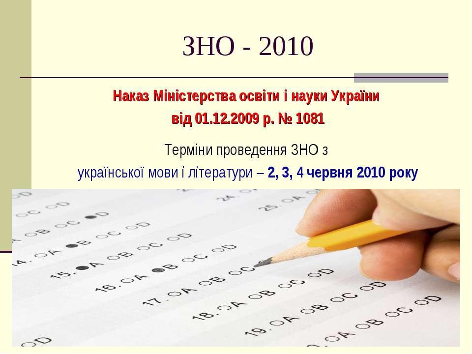 ЗНО - 2010 Наказ Міністерства освіти і науки України від 01.12.2009 р. № 1081...