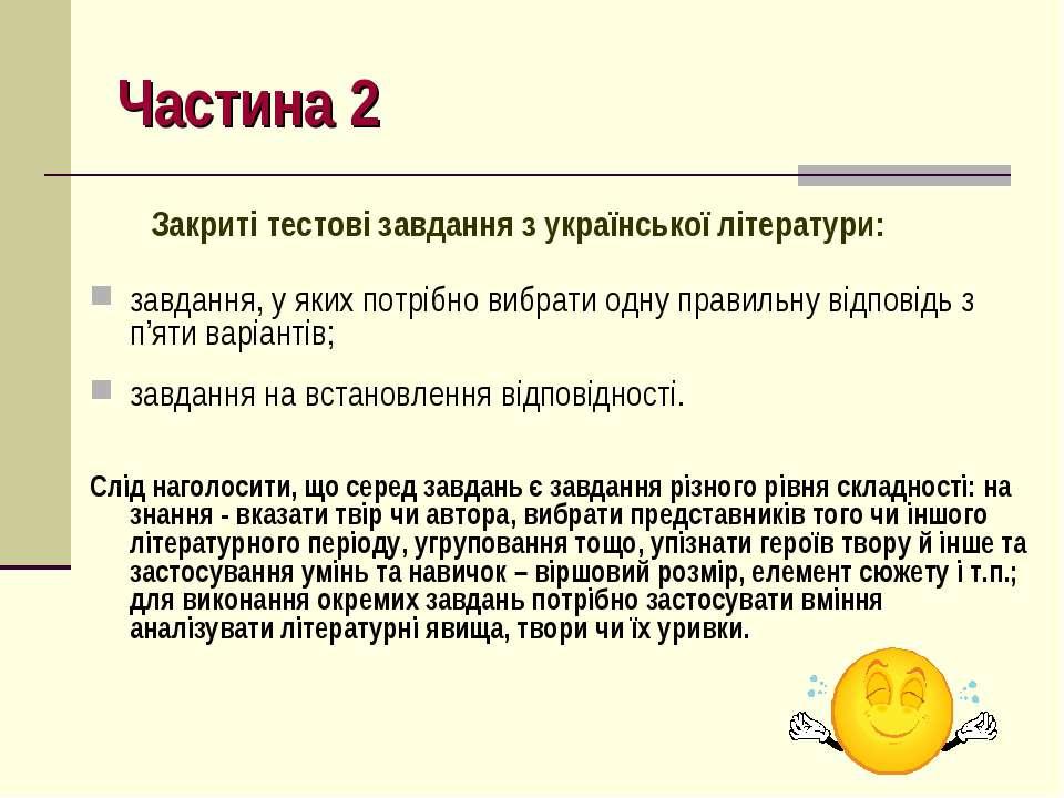 Частина 2 Закриті тестові завдання з української літератури: завдання, у яких...
