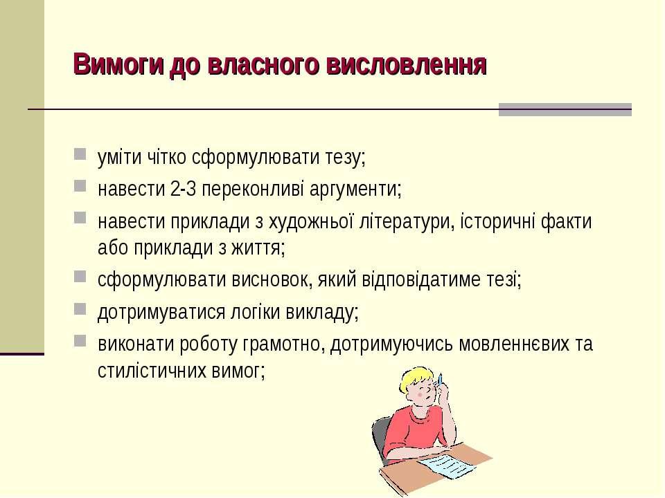 Вимоги до власного висловлення уміти чітко сформулювати тезу; навести 2-3 пер...