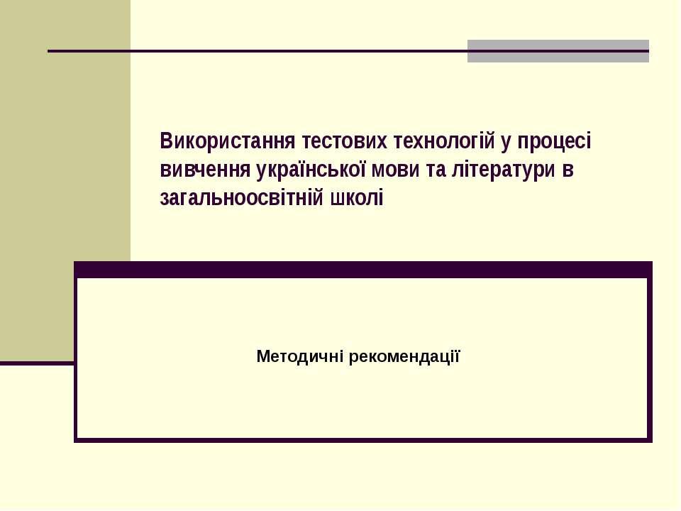 Використання тестових технологій у процесі вивчення української мови та літер...