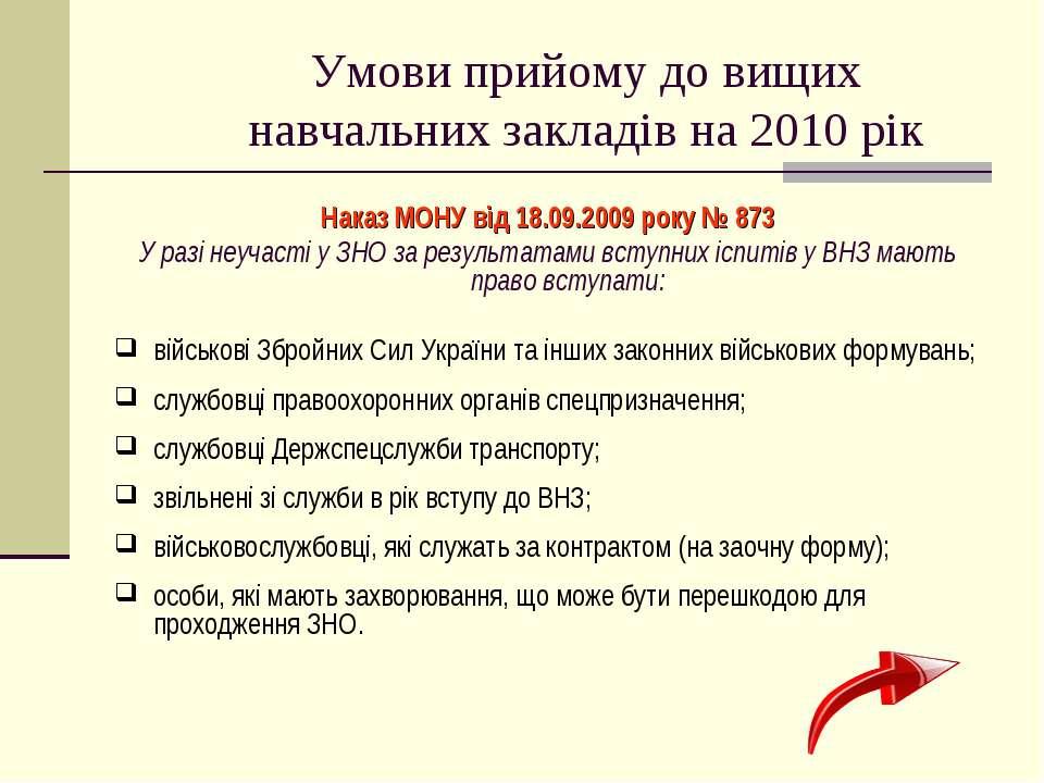 Умови прийому до вищих навчальних закладів на 2010 рік Наказ МОНУ від 18.09.2...