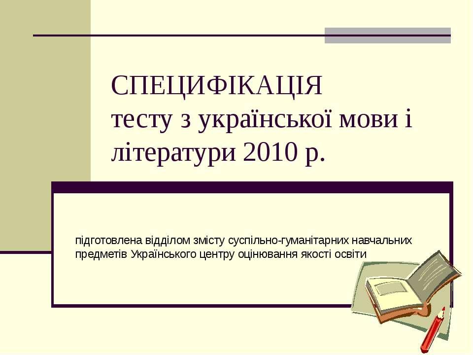 СПЕЦИФІКАЦІЯ тесту з української мови і літератури 2010 р. підготовлена відді...