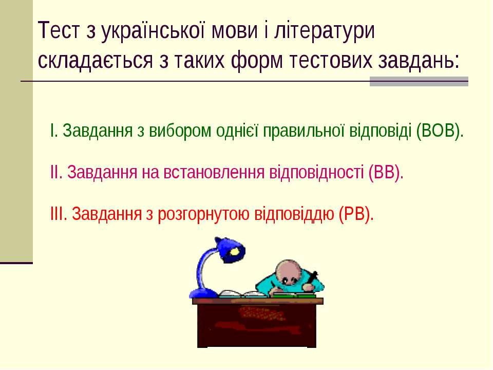 Тест з української мови і літератури складається з таких форм тестових завдан...