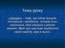 Тема уроку «Заповіт»- твір, що єднає минуле, теперішнє і майбутнє. Історія й...
