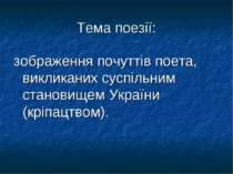Тема поезії: зображення почуттів поета, викликаних суспільним становищем Укра...
