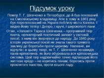 Підсумок уроку Помер Т. Г. Шевченко в Петербурзі, де й був похований на Смоле...