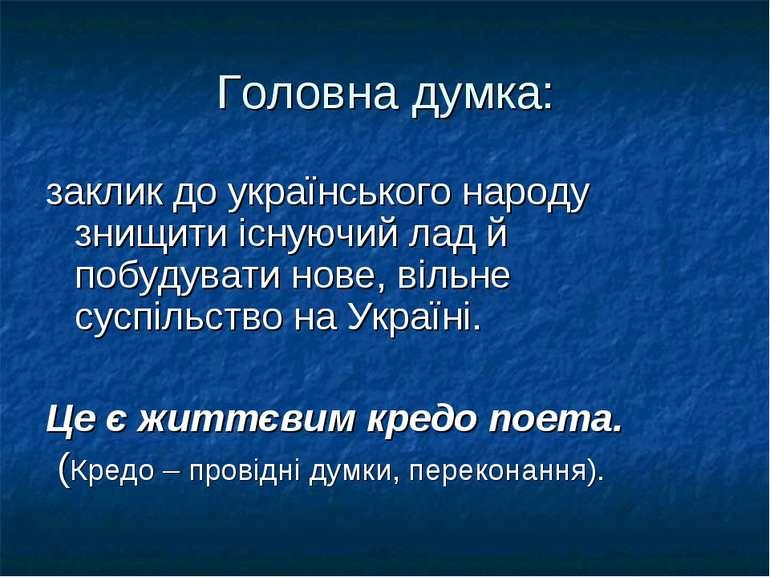 Головна думка: заклик до українського народу знищити існуючий лад й побудуват...