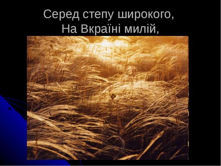 Серед степу широкого, На Вкраїні милій,