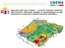 Індустріальний парк «Свема» – сучасний комплекс інженерно підготовлених земел...