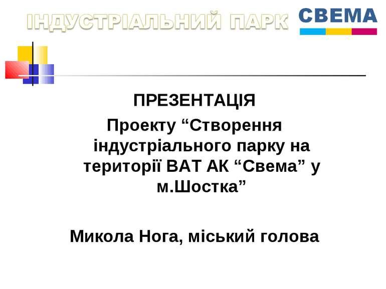 """ПРЕЗЕНТАЦІЯ Проекту """"Створення індустріального парку на території ВАТ АК """"Све..."""