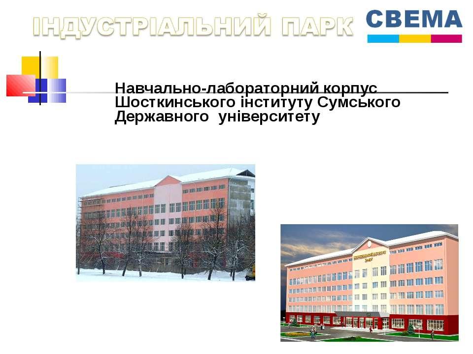 Навчально-лабораторний корпус Шосткинського інституту Сумського Державного ун...
