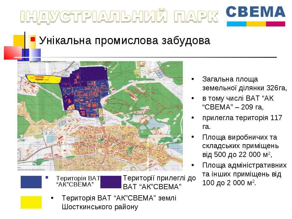 """Територія ВАТ """"АК""""СВЕМА"""" землі Шосткинського району Територія ВАТ """"АК""""СВЕМА"""" ..."""