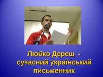 Любко Дереш - сучасний український письменник
