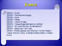 Книги 2001- Культ 2002- Поклоніння ящірці 2005 -Архе 2006 -Намір 2007 - Т...