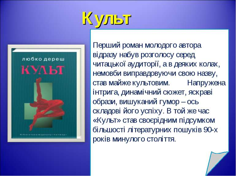 Культ Перший роман молодого автора відразу набув розголосу серед читацької ау...