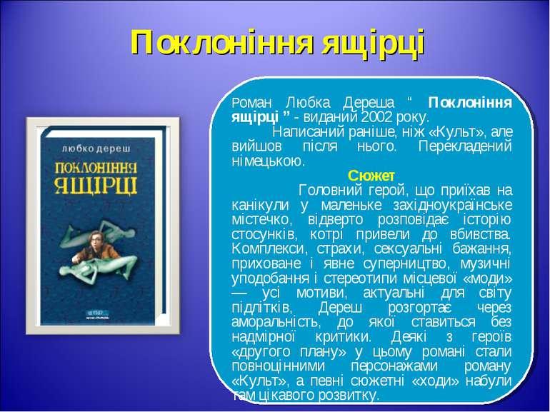 """Поклоніння ящірці Роман Любка Дереша """" Поклоніння ящірці """"- виданий 2002 рок..."""