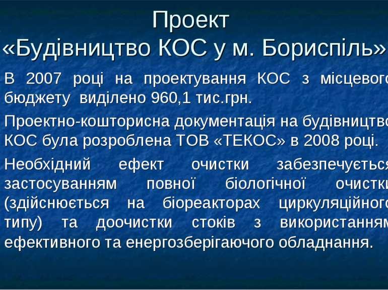 Проект «Будівництво КОС у м. Бориспіль» В 2007 році на проектування КОС з міс...