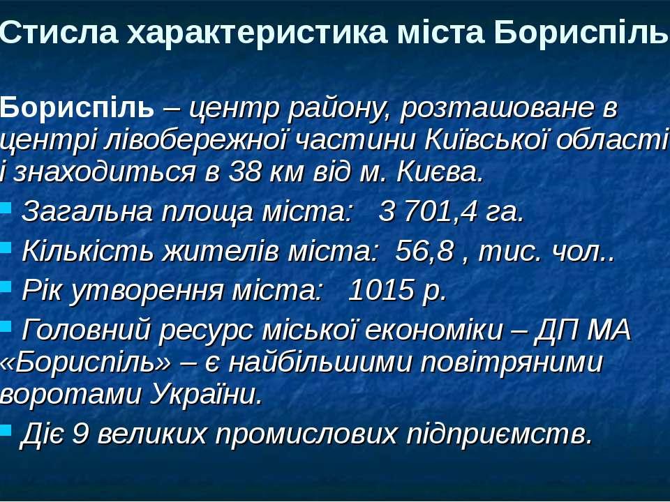 Стисла характеристика міста Бориспіль Бориспіль – центр району, розташоване в...