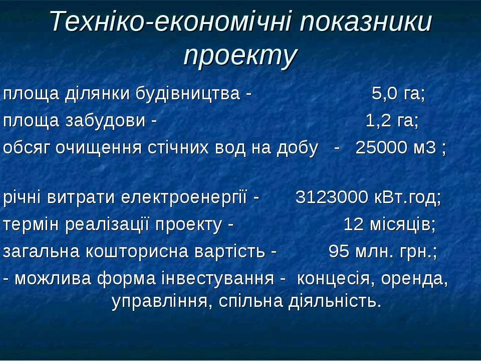 Техніко-економічні показники проекту площа ділянки будівництва - 5,0 га; площ...