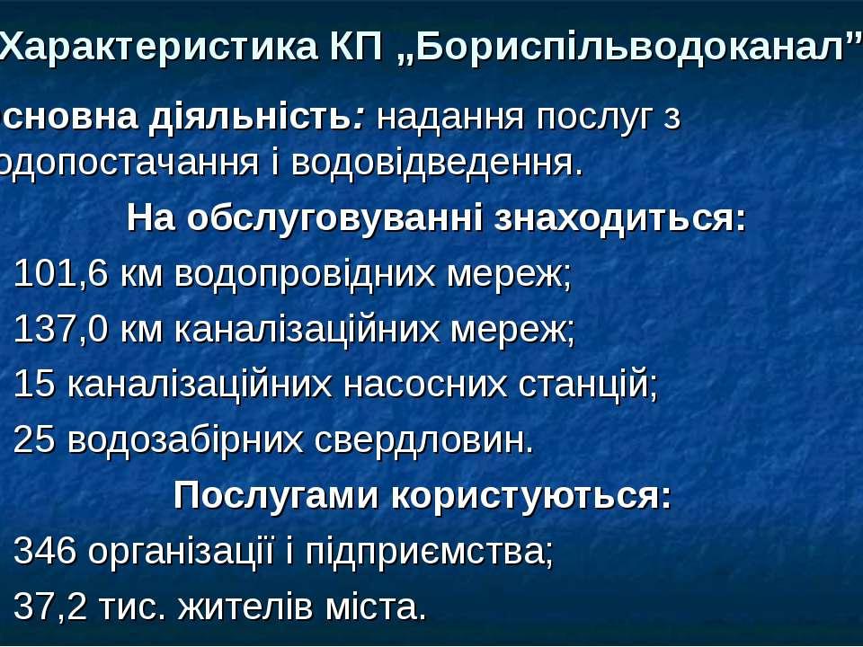 """Характеристика КП """"Бориспільводоканал"""" Основна діяльність: надання послуг з в..."""