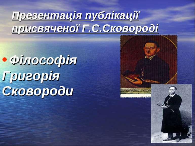 Презентація публікації присвяченої Г.С.Сковороді Філософія Григорія Сковороди...