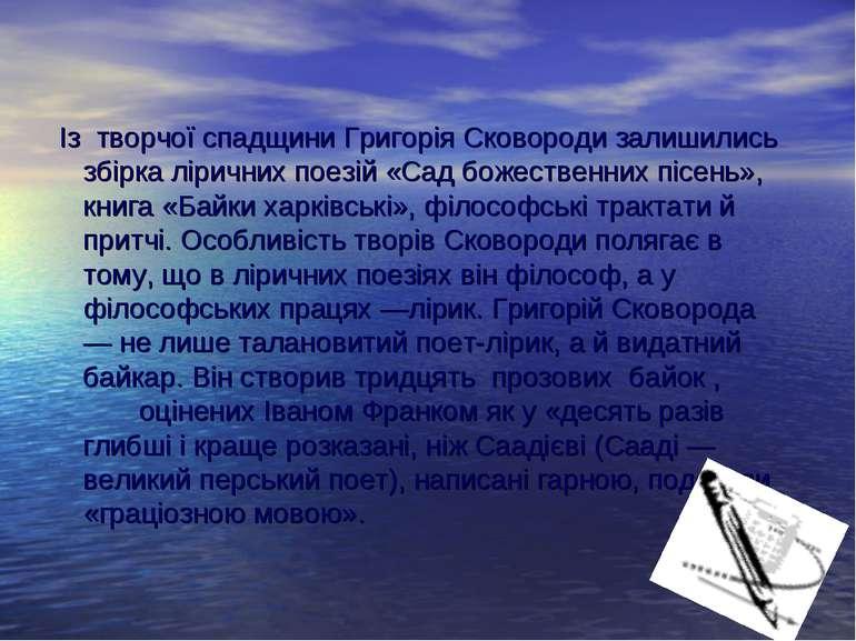 Із творчої спадщини Григорія Сковороди залишились збірка ліричних поезій «Сад...