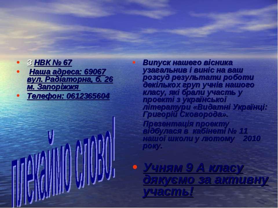 З НВК № 67 Наша адреса: 69067 вул. Радіаторна, б. 26 м. Запоріжжя Телефон: 0...