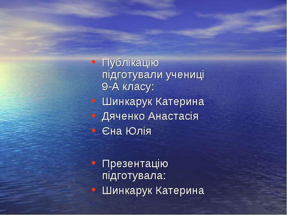 Публікацію підготували учениці 9-А класу: Шинкарук Катерина Дяченко Анастасія...