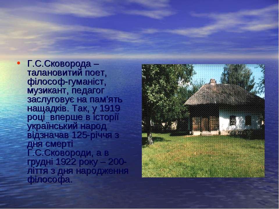 Г.С.Сковорода – талановитий поет, філософ-гуманіст, музикант, педагог заслуго...