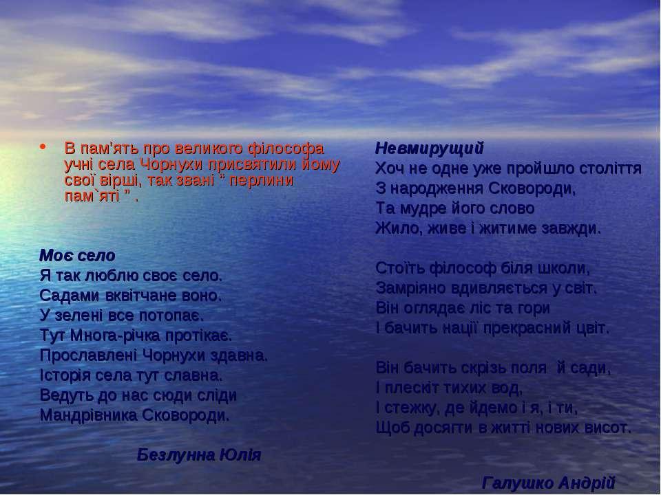 В пам'ять про великого філософа учні села Чорнухи присвятили йому свої вірші,...