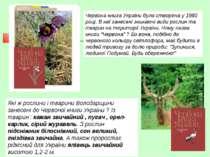 Які ж рослини і тварини Володарщини занесені до Червоної книги України ? Із т...