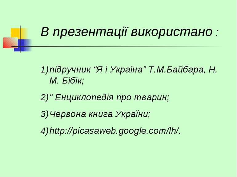 """В презентації використано : підручник """"Я і Україна"""" Т.М.Байбара, Н. М. Бібік;..."""