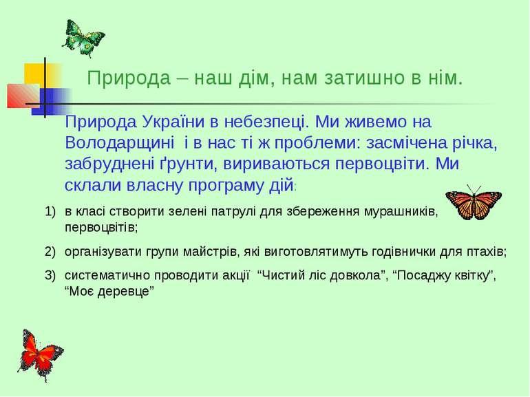 Природа – наш дім, нам затишно в нім. Природа України в небезпеці. Ми живемо ...