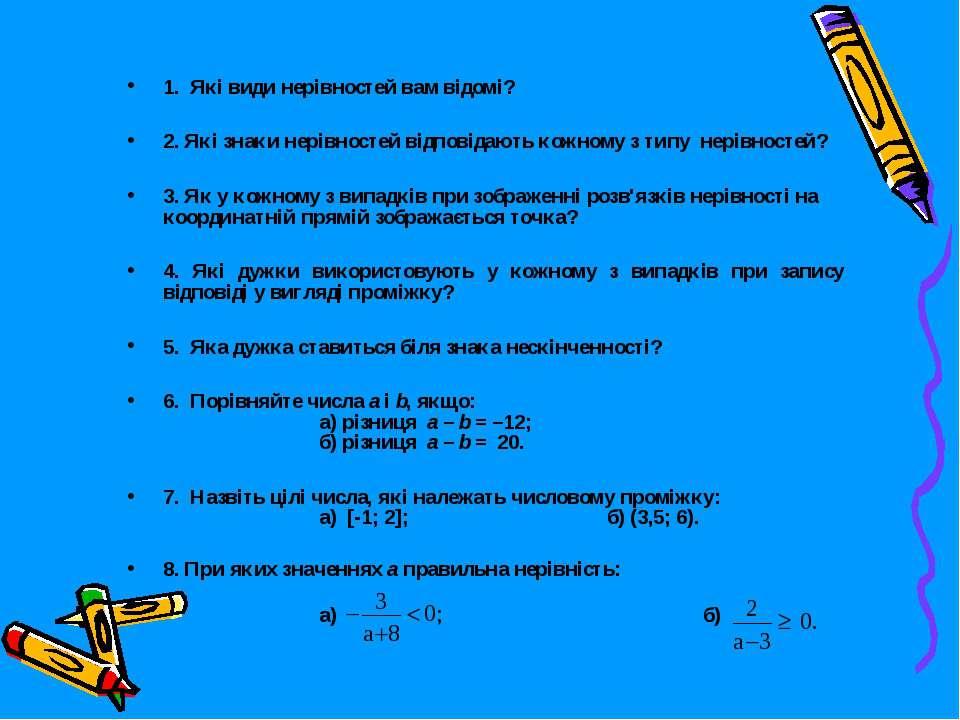 1. Які види нерівностей вам відомі? 2. Які знаки нерівностей відповідають кож...