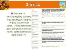 3-й пас Заповніть реєстраційну форму, надавши достовірну інформацію про себе....