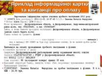 Приклад інформаційної картки та квитанції про оплату