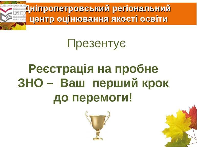Дніпропетровський регіональний центр оцінювання якості освіти Презентує Реєст...