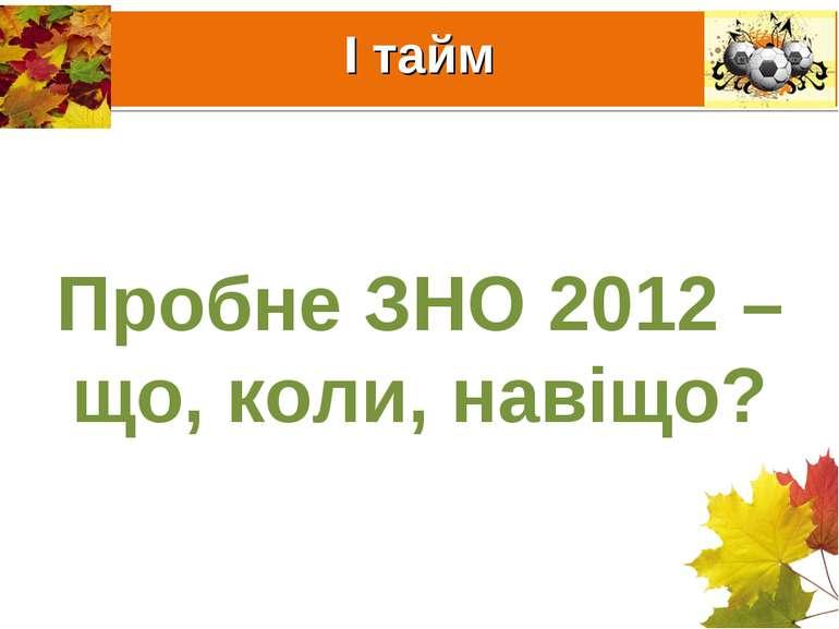 І тайм Пробне ЗНО 2012 – що, коли, навіщо?