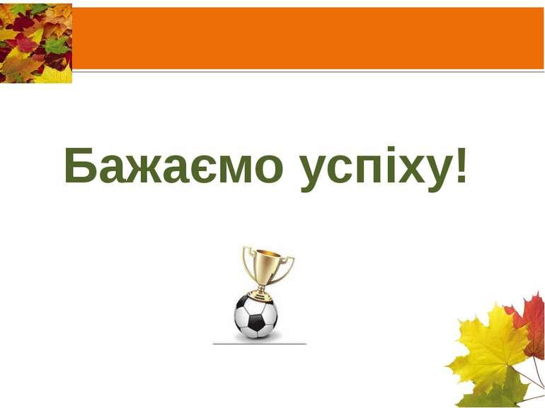 Бажаємо успіху!