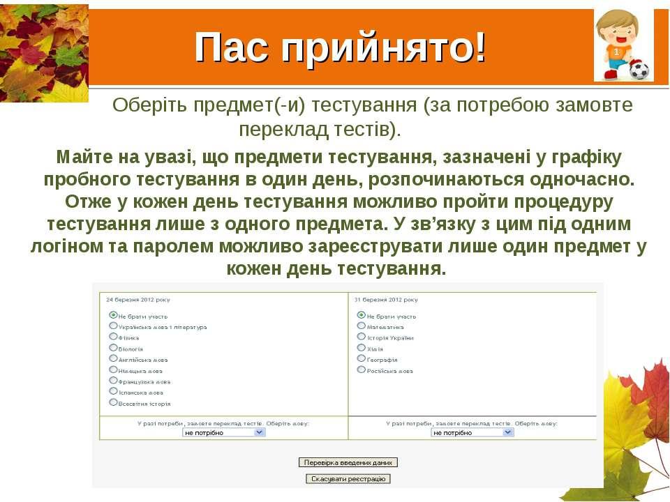 Пас прийнято! Оберіть предмет(-и) тестування (за потребою замовте переклад те...